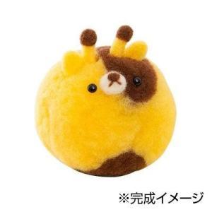 まんまるで可愛いキリンが作れるキットです。 生産国:日本 商品サイズ:完成サイズ:高さ約8cm セッ...