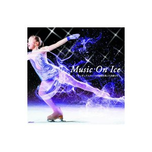 ミュージック・オン・アイス 〜フィギュアスケートの名演技を彩った名曲たち〜 APX-017|little-trees