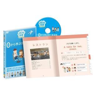 「楽しみながら英語学習」をコンセプトにした、海外旅行での英会話が学べるDVDです。DVDには、海外旅...