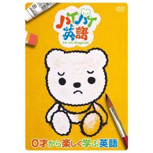 DVD ハイハイ英語  0才から楽しく学ぶ英語 HIHI-001 little-trees