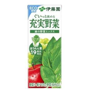 〔まとめ買い〕伊藤園 充実野菜 緑の野菜ミックス 紙パック 200ml×48本(24本×2ケース)