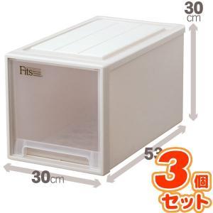 (3個セット) クローゼット収納/衣装ケース 〔幅30cm×高さ30cm〕 スリム 『Fits フィッツケース』 日本製