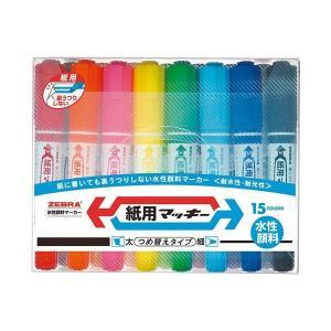 【商品名】 ゼブラ 紙用マッキー 太字+細字 15色 10組
