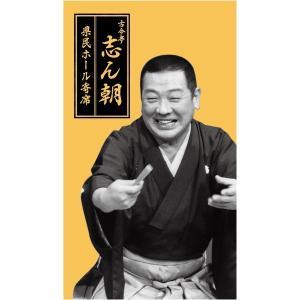 【商品名】 古今亭志ん朝 県民ホール寄席 【CD 10枚(39席)】