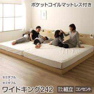【商品名】 宮付き 連結式 すのこベッド ワイドキング 幅242cm SD+SD ナチュラル 『ファ...