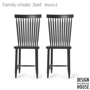 チェアー・DESIGN HOUSE stockholm(デザインハウスストックホルム)Family Chairs(ファミリーチェアー)「2」・ブラック little