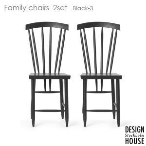 チェアー・DESIGN HOUSE stockholm(デザインハウスストックホルム)Family Chairs(ファミリーチェアー)「3」・ブラック little