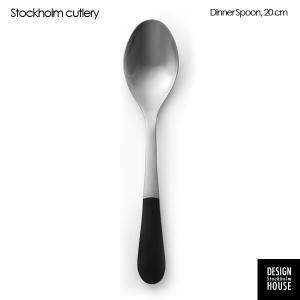 ストックホルムカトラリー・ディナースプーン20cm/DESIGN HOUSE stockholm(デザインハウスストックホルム)北欧キッチン雑貨|little