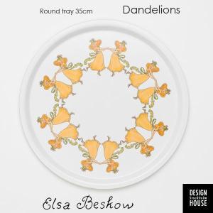 エルサべスコフ ラウンドトレイ丸型38cm Dandelion(たんぽぽ)DESIGN HOUSE stockholm(デザインハウス ストックホルム)|little