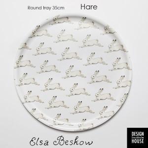 エルサべスコフ ラウンドトレイ丸型35cm Hare(野うさぎ)DESIGN HOUSE stockholm(デザインハウス ストックホルム)|little