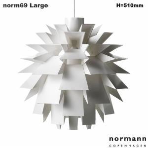 norm69 ラージサイズ コード50cmセット ノーマンコペンハーゲン 北欧ペンダントライト little