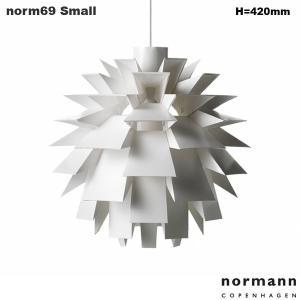 norm69 スモールサイズ  コード50cmセット ノーマンコペンハーゲンnormannCOPENHAGEN/北欧ペンダントライト little