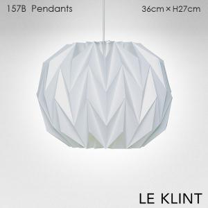 LE KLINT(レ・クリント)157B 北欧ペンダントライト デザイナーズ照明 little