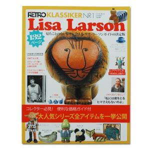 リサラーソン作品集・「RETRO LISA LARSON」レトロ・マガジン・リサラーソン/Lisa Larson|little