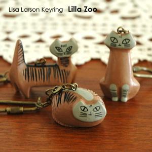 リサラーソンLisa Larson・キーホルダー Lilla Zoo(リラズー)丸猫・座り猫・立ち猫|little