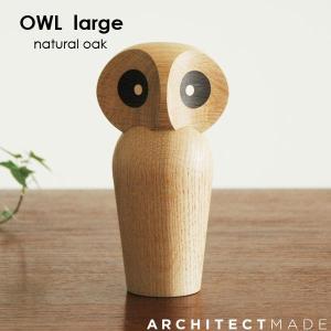Architectmade(アーキテクトメイド)Owl(アウル)フクロウ デンマーク 北欧木製オブジェ・置物/北欧雑貨|little