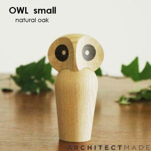 Architectmade(アーキテクトメイド)Owl(アウル)フクロウ・スモールサイズ/デンマーク/北欧木製オブジェ・置物/北欧雑貨|little