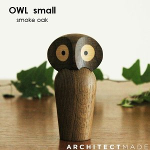 Architectmade(アーキテクトメイド)Owl(アウル)フクロウ スモールサイズ スモークオーク デンマーク 北欧木製オブジェ・置物 北欧雑貨|little