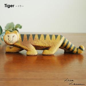 Lisa Larson(リサ ラーソン) Tiger(タイガー)・トラ 置物 北欧オブジェ|little
