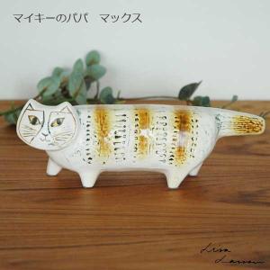 北欧スウェーデンの陶芸家Lisa Larson(リサ ラーソン)の新作「マイキーのパパ」です。 19...