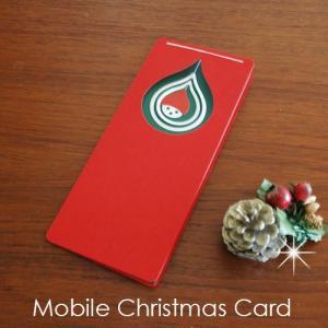 モビールクリスマスカード・Drop and nisse/クリスマスカード/Livingly(リビングリー)北欧デンマーク|little