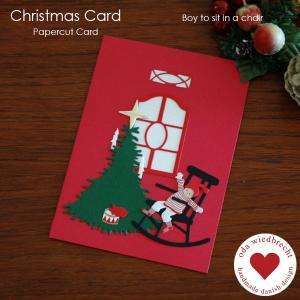 クリスマスカード/椅子に座った男の子/Oda Wiedbrecht(オダ・ウィードブレクト)北欧デンマーク|little