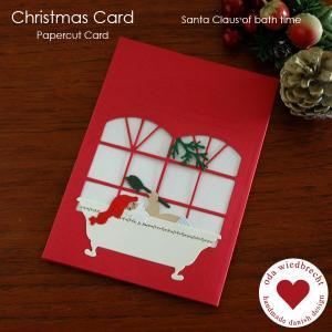 クリスマスカード/サンタさんのバスタイム/Oda Wiedbrecht(オダ・ウィードブレクト)北欧デンマーク|little