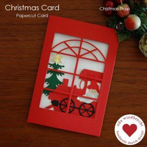 クリスマスカード/クリスマス・トレイン/Oda Wiedbrecht(オダ・ウィードブレクト)北欧デンマーク|little