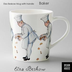 エルサべスコフ・マグカップBaker(ベイカー)DESIGN HOUSE stockholm(デザインハウス ストックホルム)|little