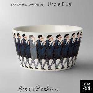 エルサべスコフ・ボウルUncle Blue(青おじさん)・DESIGN HOUSE stockholm(デザインハウス ストックホルム)|little