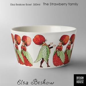 エルサべスコフ・ボウルTheStrawberryfamily(ストロベリーファミリー)DESIGN HOUSE stockholm(デザインハウス ストックホルム)|little