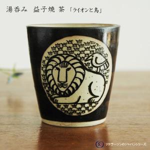 湯呑み・ライオンと鳥 茶 益子焼 Japan Seriesジャパンシリーズ Lisa Larson(リサ・ラーソン)|little