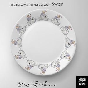 エルサべスコフ・プレート21.5cm Swan(スワン)DESIGN HOUSE stockholm(デザインハウス ストックホルム)|little