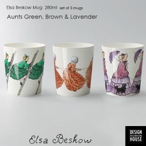 エルサべスコフ・カップ3個セットAunt green,brown&lavender(3人のおばさん)  DESIGN HOUSE stockholm(デザインハウス ストックホルム)|little