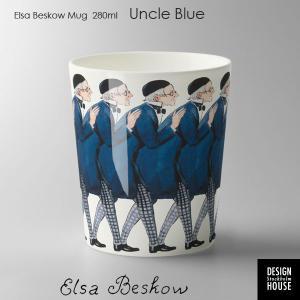 エルサべスコフ・カップUncle Blue(青おじさん)DESIGN HOUSE stockholm(デザインハウス ストックホルム)|little