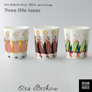 エルサべスコフ・カップ3個セットThree little lasses(3人の小さなお嬢さん) DESIGN HOUSE stockholm(デザインハウス ストックホルム)|little