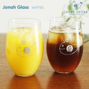 Jonah Glass(ヨナグラス)250ml  Lisa Larson(リサ・ラーソン)|little