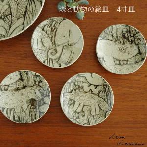 森と動物の絵皿 4寸皿 益子焼 Japan Seriesジャパンシリーズ・益子焼 Lisa Larson(リサ・ラーソン)|little