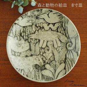 森と動物の絵皿 8寸皿 益子焼 Japan Seriesジャパンシリーズ・益子焼 Lisa Larson(リサ・ラーソン)|little