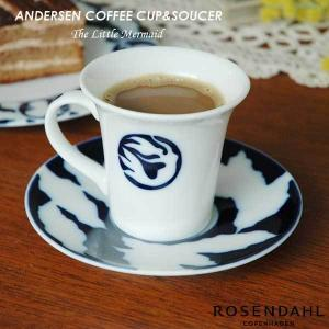 アンデルセン カップ&ソーサー ROSENDAHL COPENHAGEN (ローゼンダールコペンハー...