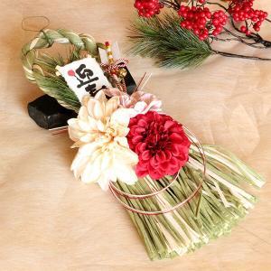 お正月たて長3色のダリアのしめ縄 lpm0110 イメージ1