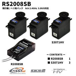 JR PROPO RG2008SB レシーバー R2008SB (S-FHSS) /サーボ S3071HV*3 セット 飛行機/ヘリ用 025310の商品画像 ナビ