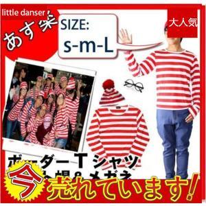大量入荷 クリスマス ハロウィン 仮装ィン コスプレ ウォーリーをさがせ 衣装 子供服の画像