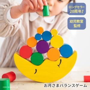 『お月さまバランスゲーム』出産祝い 木のおもちゃ はじめてのおもちゃ 知育玩具 誕生日プレゼント 男の子 女の子 長く遊べる[A3112588]|littlegenius