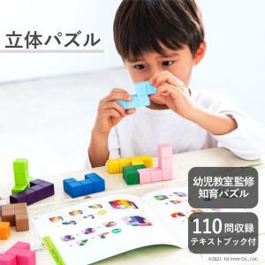 『立体パズル』出産祝い 木のおもちゃ はじめてのおもちゃ 知育玩具 誕生日プレゼント 男の子 女の子 長く遊べる[A3013333]|littlegenius