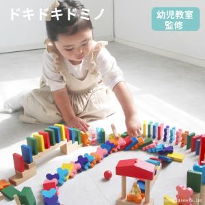 『ドキドキドミノ』出産祝い 木のおもちゃ はじめてのおもちゃ 知育玩具 誕生日プレゼント 男の子 女の子 長く遊べる ゲーム[A3112496]|littlegenius