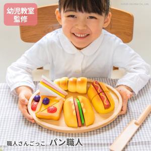 『職人さんごっこ パン職人』出産祝い 木のおもちゃ はじめてのおもちゃ 知育玩具 誕生日プレゼント 男の子 女の子 長く遊べる[A3112384]|littlegenius