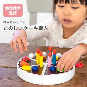 『職人さんごっこ たのしいケーキ職人』出産祝い 木のおもちゃ はじめてのおもちゃ 知育玩具 誕生日プレゼント 男の子 女の子[a3145084]|littlegenius