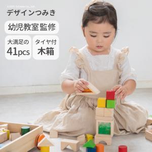 『デザインつみき』出産祝い 木のおもちゃ はじめてのおもちゃ 知育玩具 誕生日プレゼント 男の子 女の子 長く遊べる[A3112510]|littlegenius