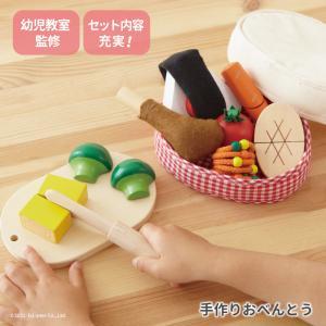 『手作りおべんとう』出産祝い 木のおもちゃ はじめてのおもちゃ 知育玩具 誕生日プレゼント 男の子 女の子 長く遊べる[A3112493]|littlegenius